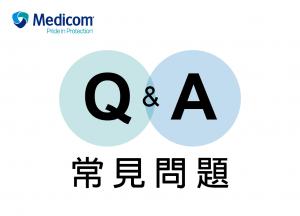 Medicom Q&A - 常見問題